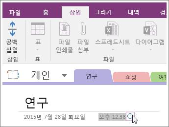 OneNote 2016에서 페이지에 타임 스탬프를 변경하는 방법 스크린샷