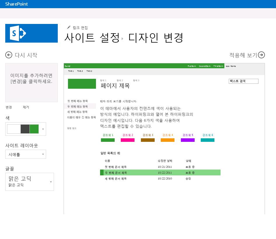 SharePoint 게시 사이트의 색, 레이아웃, 테마 변경