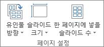 페이지 설정 그룹