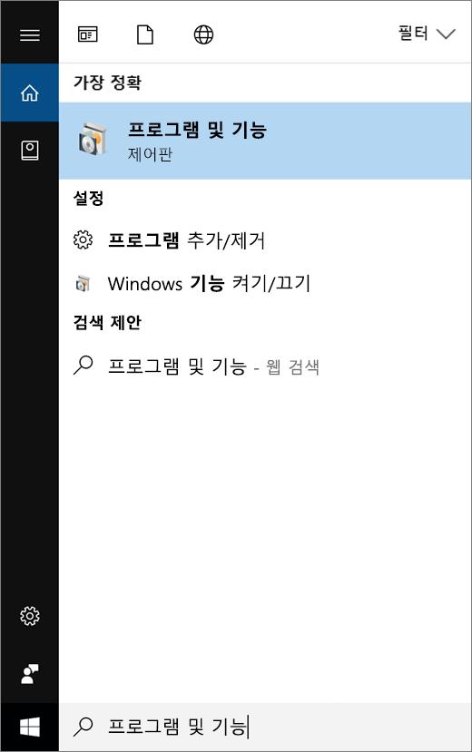 시작 메뉴를 열고 프로그램 및 기능 입력