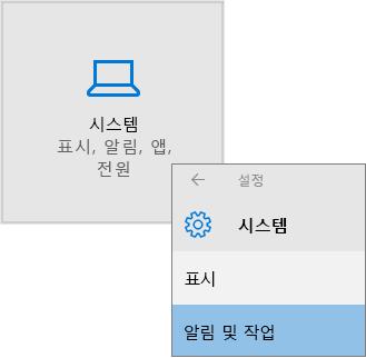 알림 및 작업 다음 시스템을 Windows 설정 선택