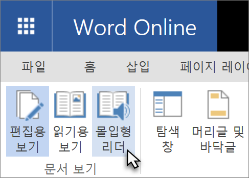 보기 탭을 선택 하 여 Word Online에서 학습 도구 열기