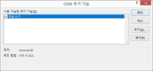 관리: COM 추가 기능