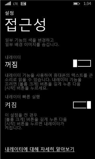 Windows Phone 내레이터 설정