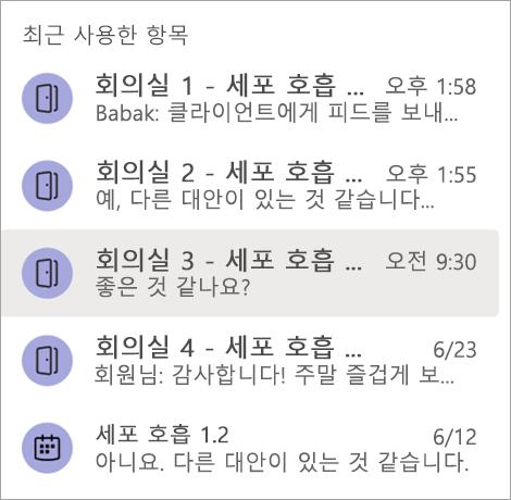소규모 회의실 채팅이 표시된 강사의 채팅 목록.
