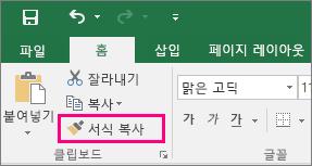 Excel에서 서식 복사 단추 표시