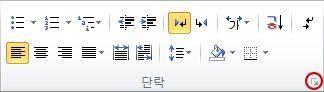 단락 대화 상자 표시 아이콘