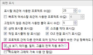 """""""새 보기, 테이블, 필터, 그룹의 전역 자동 추가"""" 옵션"""