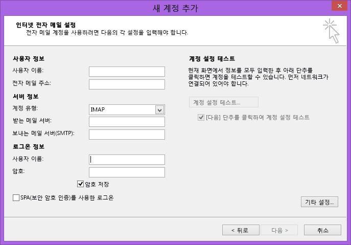Outlook 2010 인터넷 전자 메일 설정
