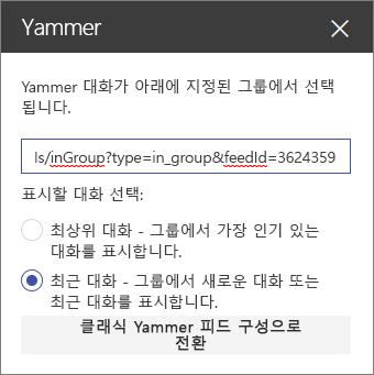 Yammer 속성 창