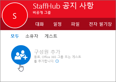 Outlook에서 StaffHub 그룹에 구성원을 추가합니다.