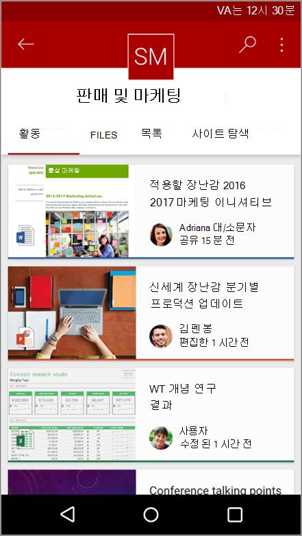 Android 모바일 앱 사이트 활동, 파일, 목록 및 탐색을 보여 주는 스크린샷