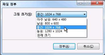 그림 첨부 파일 크기 조정 옵션