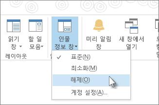 인물 정보 창, 해제 차례로 클릭