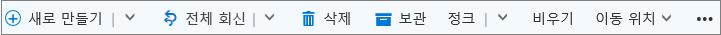 메시지를 선택할 때 나타나는 Outlook.com 명령 모음
