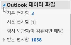 Outlook 데이터 파일을 여는 it 옆의 화살표를 선택 합니다.