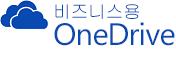 비즈니스용 OneDrive 이미지