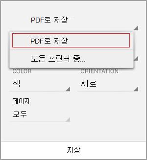 PDF로 저장을 선택 합니다.