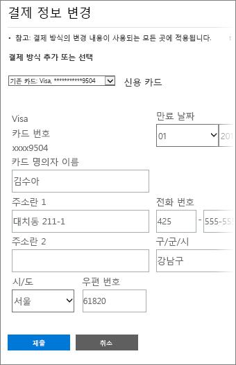 신용 카드 정보를 업데이트하는 지불 정보 페이지