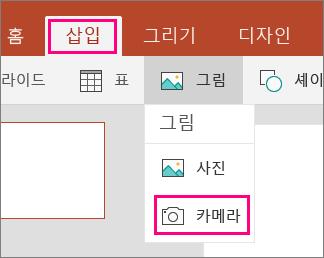 Windows 10 용 Office Mobile에서에서 그림 삽입 카메라 옵션 표시