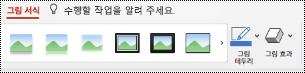 Mac 용 PowerPoint의 이미지에 대 한 리본 메뉴의 대체 텍스트 단추