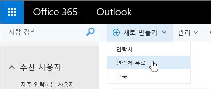 '연락처 목록'을 선택한 상태에서 '새로 만들기' 단추의 상황에 맞는 메뉴의 스크린샷.