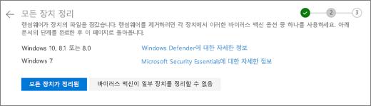 Clean OneDrive 웹 사이트의 모든 장치 화면 스크린샷