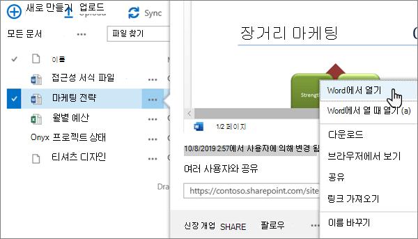 OneDrive online 포털의 클래식 보기에서 Word 파일에 대 한 열기 > 앱에서 열기 메뉴 옵션이 선택 됨