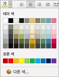 글꼴 색상 선택
