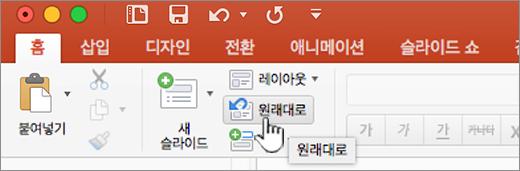 리본 메뉴의 홈 단추를 다시 설정