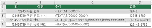 TEXT 함수에 대한 특수 서식