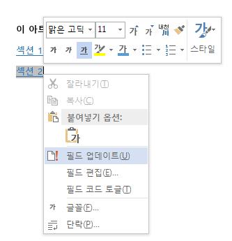 책갈피 참조를 위한 마우스 오른쪽 단추 클릭 메뉴