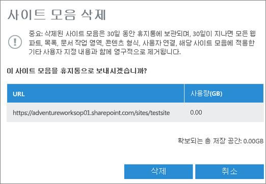사이트 모음 삭제 대화 상자