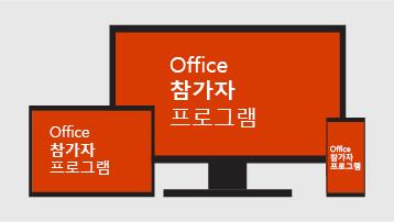 Office 참가자 프로그램