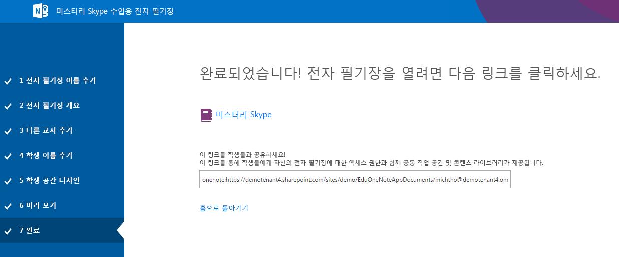Mystery Skype 설치 완료