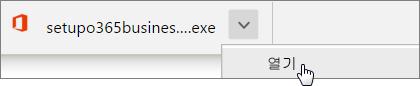 직원 빠른 시작: Chrome 다운로드