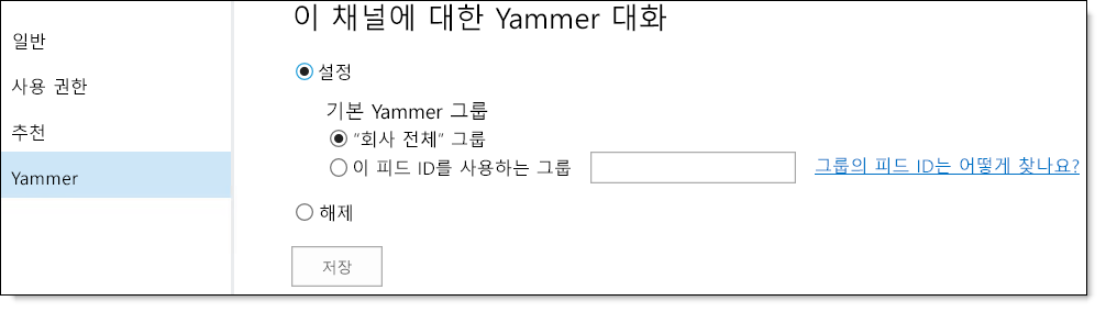 O365 비디오 Yammer 설정