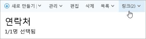 사용자 페이지에서 링크 단추의 스크린샷.