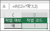 """셀 D2에는 수식 =IF(C2=""""Yes"""",1,2)가 있습니다."""