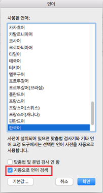 Mac용 Outlook 2016 자동으로 언어 검색 설정