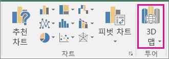 Excel 3D 지도 옵션