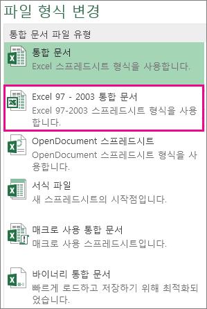 Excel 97-2003 통합 문서 형식