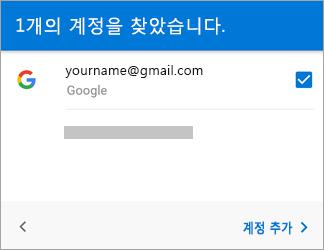 Gmail 계정을 App에 추가하려면 계정 추가를 탭하세요.
