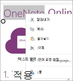 터치 장치에서 OneNote Online의 상황에 맞는 메뉴