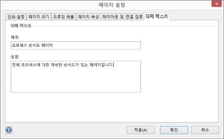 Visio의 페이지에 대한 대체 텍스트 대화 상자