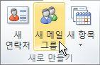 리본 메뉴의 새 메일 그룹 명령