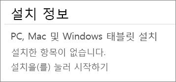 """설치 정보 섹션에 이 계정에서 Office를 설치한 컴퓨터가 나열되어 있습니다. 이 계정에서 Office를 설치하지 않은 경우 """"설치한 항목이 없습니다."""" 메시지가 표시됩니다."""