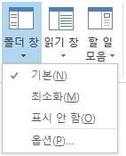 폴더 창 메뉴에서 기본이 선택되어 있습니다.