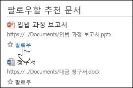Office 365에서 추천 문서 아래에 있는 팔로우를 선택하여 팔로우된 문서 목록에 추가할 수 있습니다.