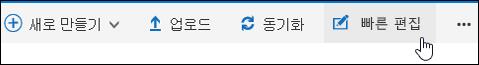 빠른 편집을 사용 하 여 문서 라이브러리의 사용자 지정 보기를 수정 하려면